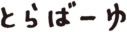 【とらばーゆ】女性の求人・女性の転職情報サイト